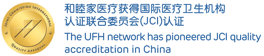 The UFH network has pioneered JCI quality accreditation in China.